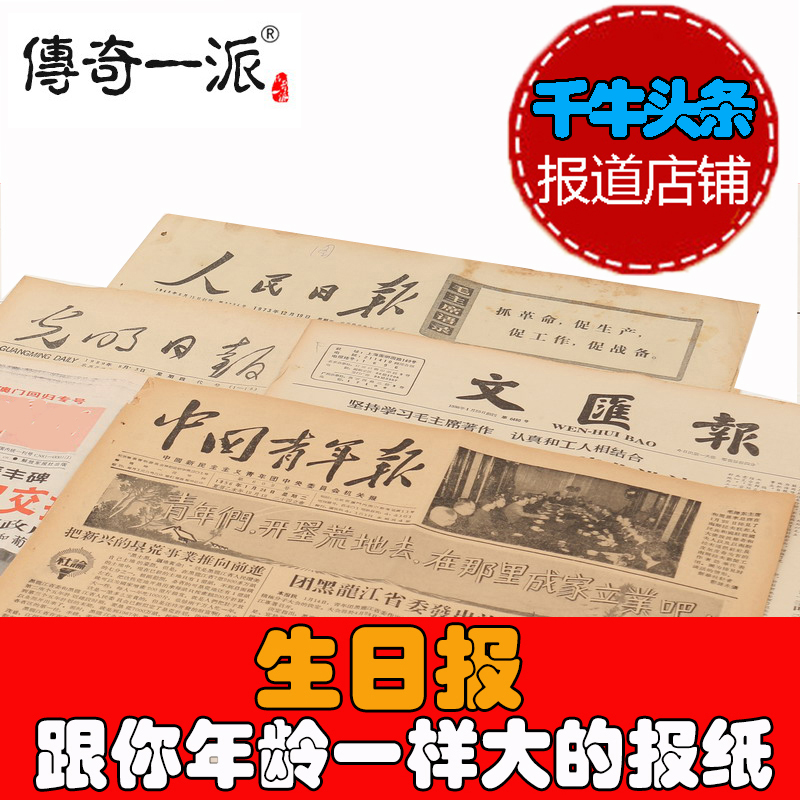 Birthday Newspaper Fathers Day Gift Dad Practical Birth Of The Original Old Creative Gifts To Send Girls