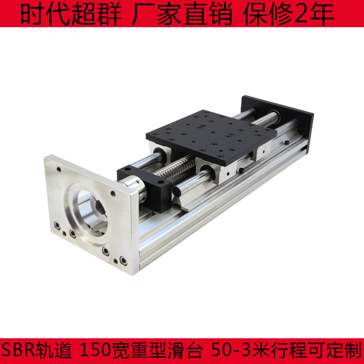 SBR series linear guide slide module table ball screw stepper motor