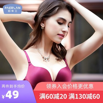 Pellan no traceless steel ring gathered bra two-breasted solid color without a piece of lace ladies underwear