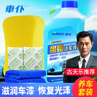 Car wash liquid water wax strong decontamination white car black car cleaning car polishing coating special foam cleaning agent set