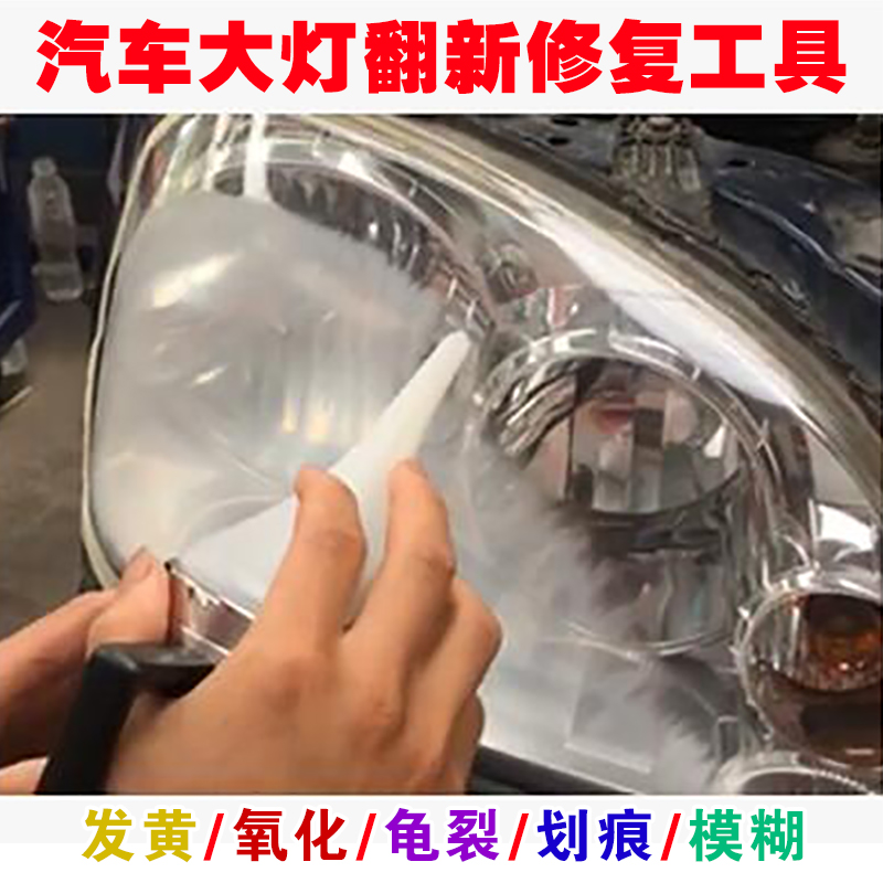 Usd 14 29 Car Headlamps Renovation Repair Kit Fumigation Coating