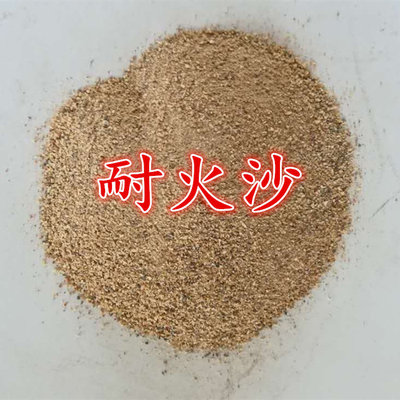 Refractory sand aggregate refractory cement sandstone cooker repair special refractory materials to repair boiler building materials five catties