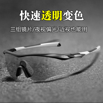 Professional cycling glasses myopia discoloration polarized men and women outdoor running sports mountain bike windproof sand glasses