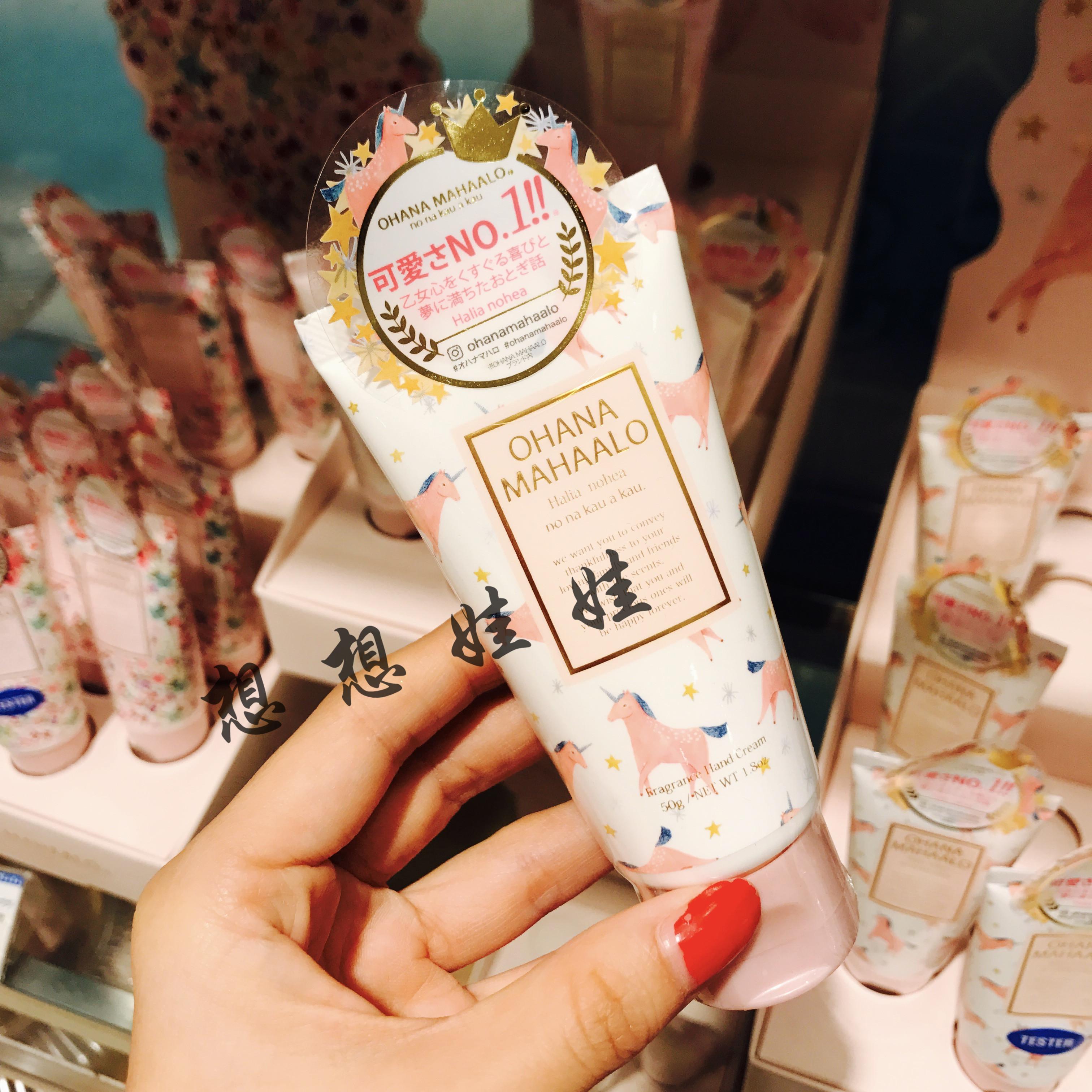 Spot Japan OHANA MAHAALO Meng Department Niche Light Perfume Moisturizing Tender Hand Cream 50g