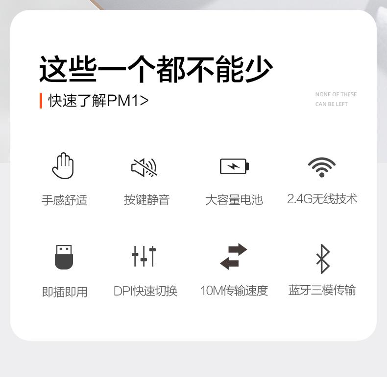 【大牌特惠】英菲克可充电静音无线鼠标10