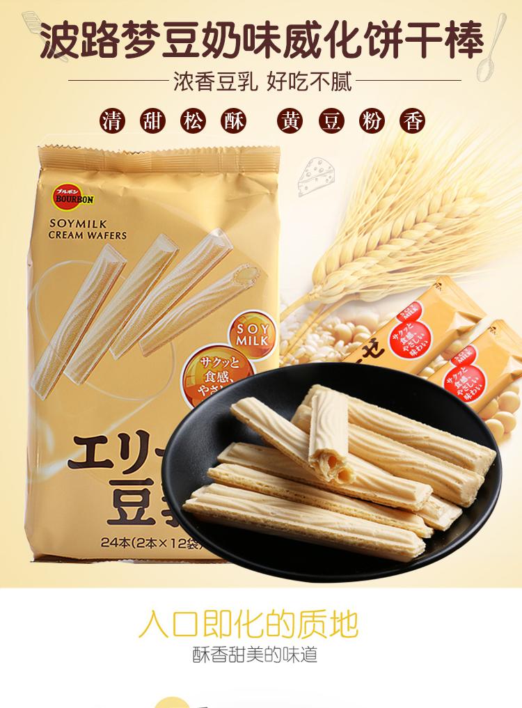 小红书推荐日本风味豆乳威化饼干网红零食夹心茶点小吃办公室早餐详细照片