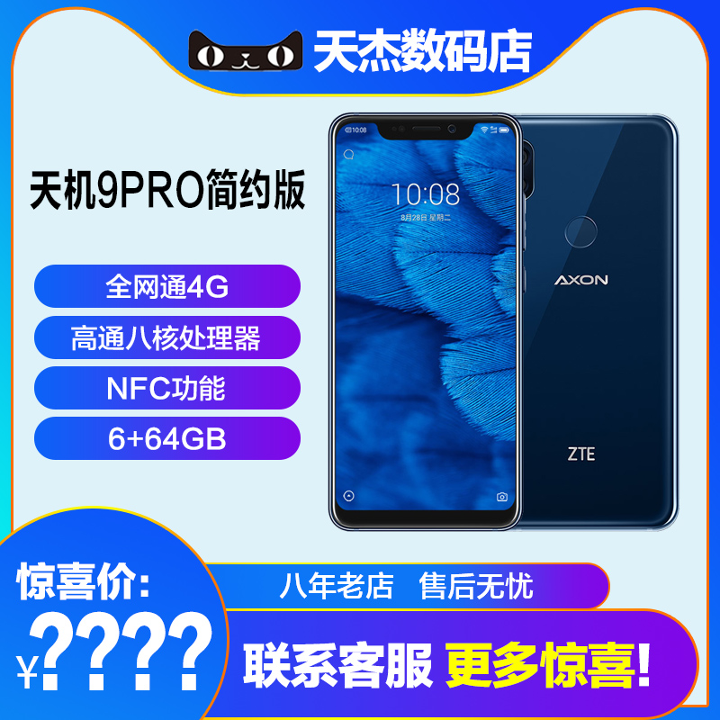 包邮 ZTE/中兴 A2019 Pro AXON天机9 简约版全网通4G智能手机快充IP68防水6+64GB高通845大