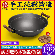 Liang and his son Tengzhou large wok old-fashioned hand-cast iron pot household gas wok wok uncoated raw ears