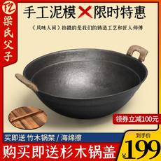 Shandong Tengzhou wok wok old Liang and his son binaural raw round thick cast iron frying pan large wok home
