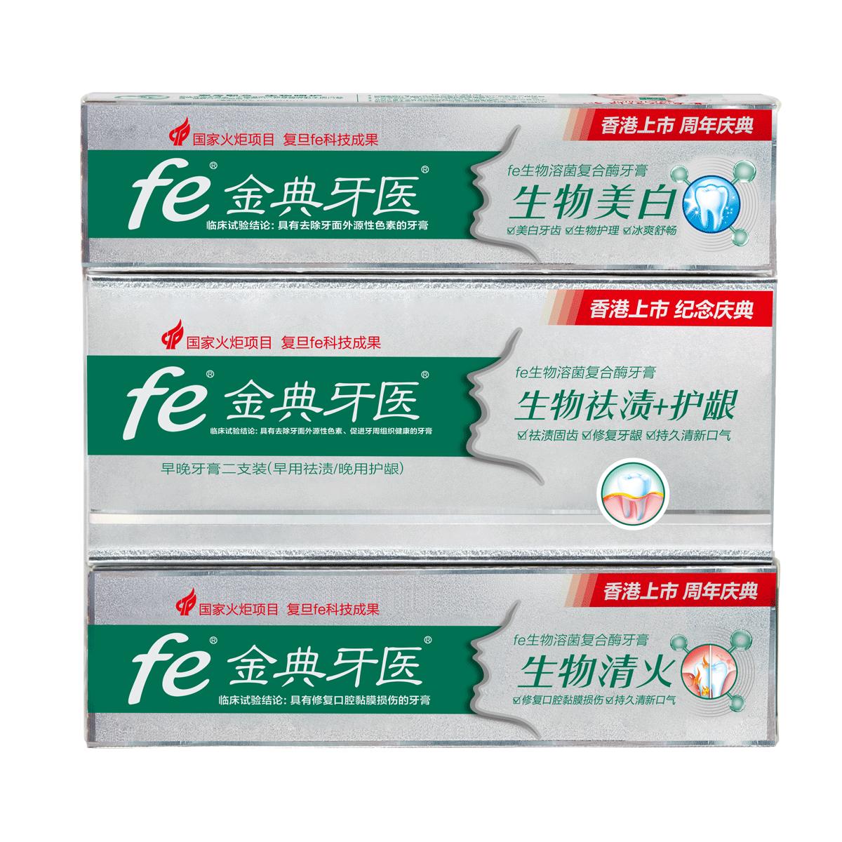【復旦大學研制】fe金典 牙醫紀念版生物牙膏4支套裝   39元包郵(119-80元券)