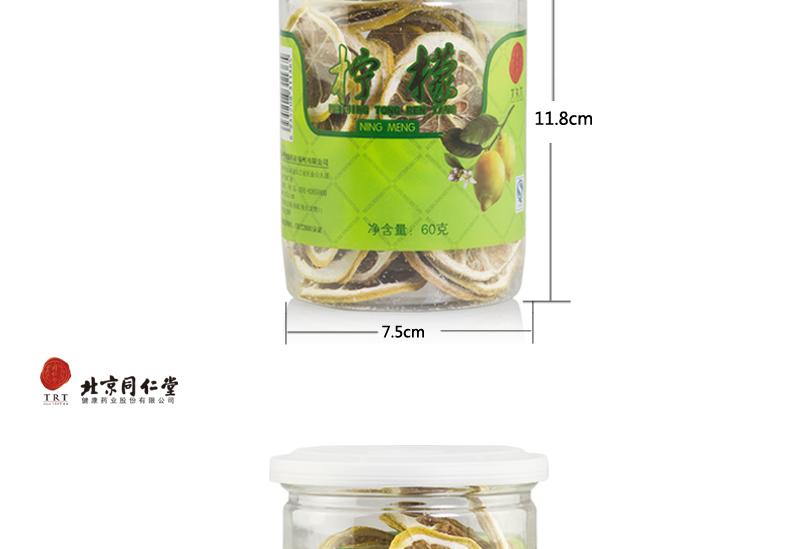 北京同仁堂柠檬片