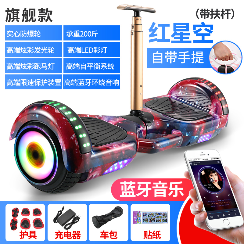 6.5 inch red star flagship + pole + [light wheel] [Bluetooth marquee] + gift package