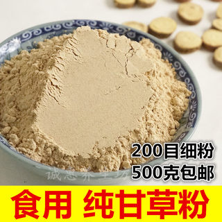 Pure licorice powder superfine powder 500 g shipping Inner Mongolia wild grass powder consumption of fruit ingredients pure powder mask powder