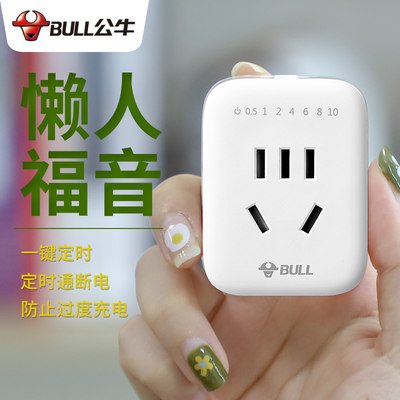 Bull power limit socket timer plug automatic power off mobile phone household electric car battery car charger countdown