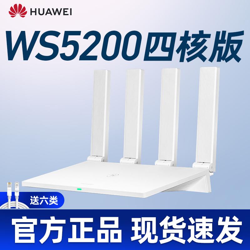 华为无线路由器全千兆端口家用 大功率WiFi穿墙王高速穿墙大户型双频5G光纤电信宽带漏油器WS5200增强版四核