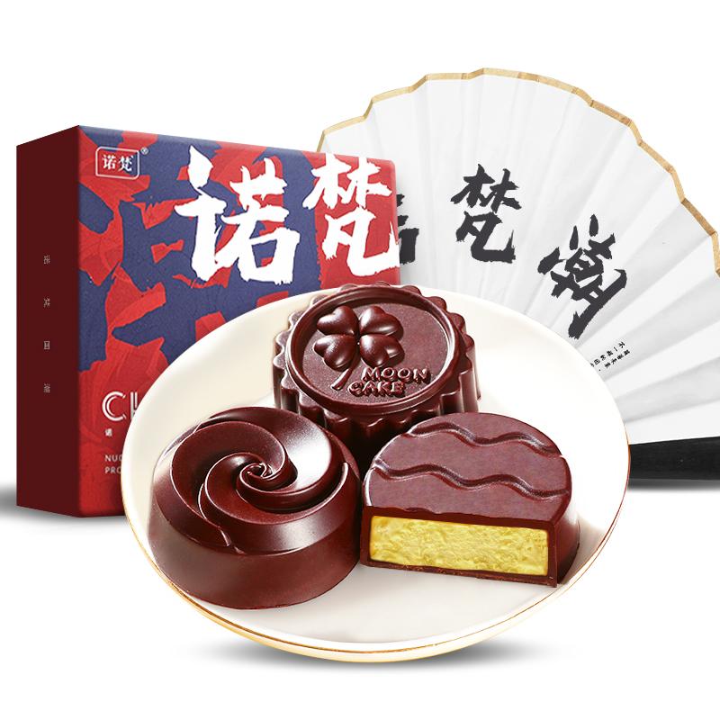 【诺梵】巧克力月饼3枚礼盒装-秒客网