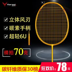 Wei Leisi genuine carbon brazing dimensional badminton racket ymqp ultra-light training shot offensive and defensive 6u single shot for men and women