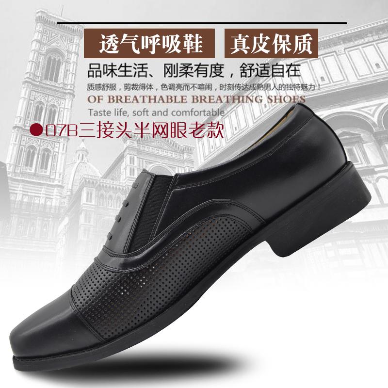 士官真皮皮鞋夏季07网凉鞋男士军官凉制式皮鞋镂空眼皮三接头正品