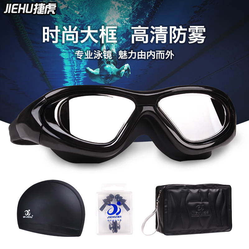9f90ae180cf Swimming goggles waterproof anti-fog high-definition myopia swimming  goggles swimming cap set men and women flat light with a degree of large  frame swimming ...