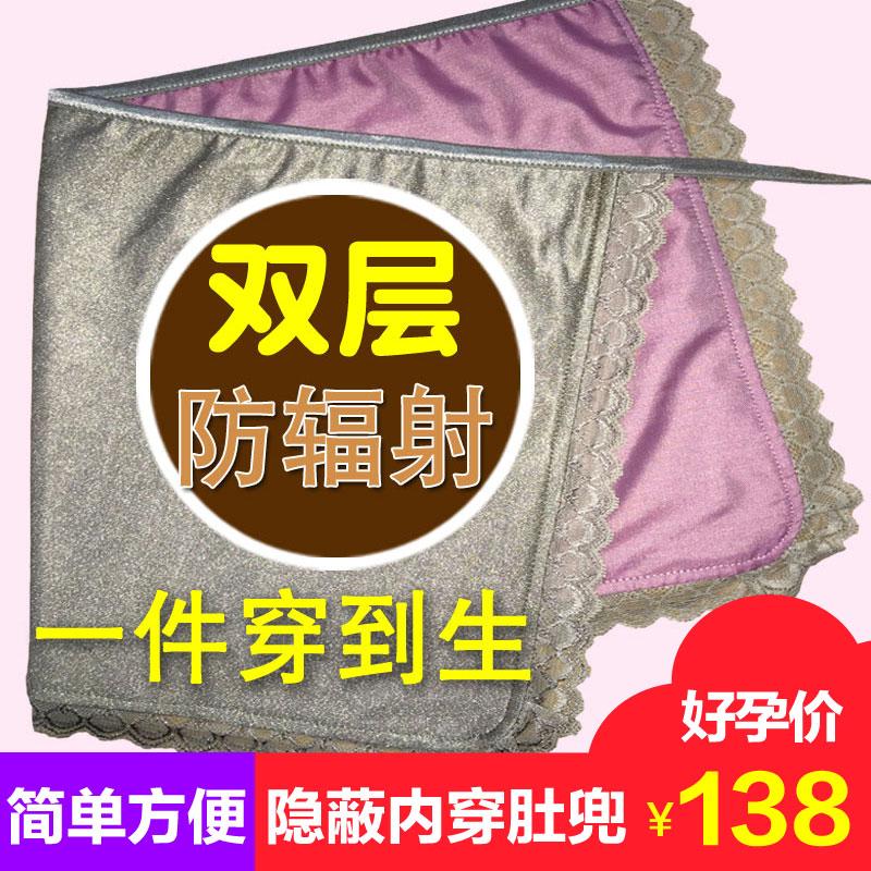 Giấu bên trong mặc bức xạ phù hợp với thai sản váy tạp dề bảo vệ lốp kho báu tạp dề chính hãng phụ nữ quần áo mang thai làm việc mùa hè