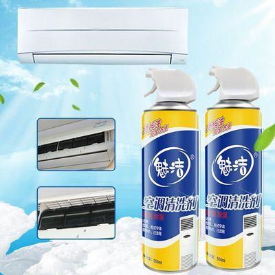 【魅洁】空调清洁剂500ML*2瓶装