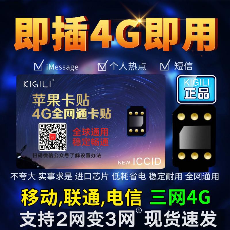 手机卡贴日版美版iPhone8P/6P/6S/5S/SE/XS/8/X/7plus电信v手机告别三网4G苹果联通卡贴黑编辑ICCID解IOS12/13