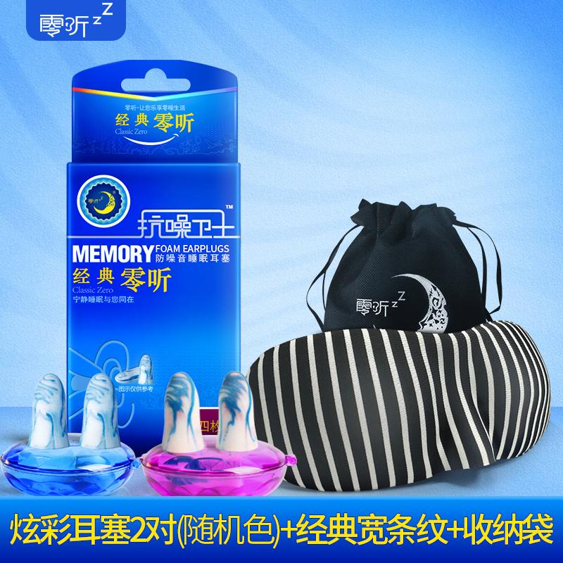 Спальный комплект ослепление цвет 2 пары затычек для ушей(Случайный цвет)+ от классический ширина полосатый принт глаз накладка + сумка для хранения