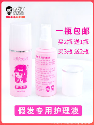taobao agent 【Buy 2 get 1 free_buy 3 get 2 free】Wig care liquid special anti-frizz suit fake hair doll care softener