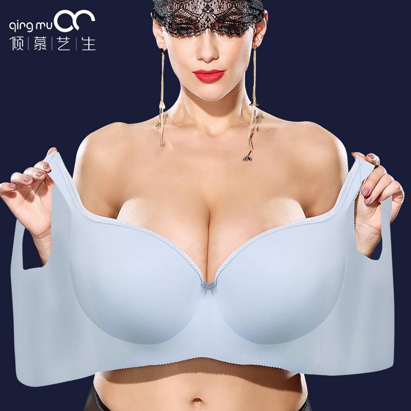 倾慕艺生大码无痕聚拢内衣女胖mm防下垂收副乳全罩杯薄款文胸上托