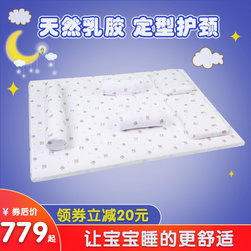 Maki King Thailand children stereotypes latex pillow baby kindergarten quilt three-piece baby five-piece mattress