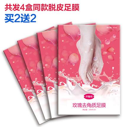 嫩脚脱皮足膜脚膜套去死皮老茧去角质脚底脚后