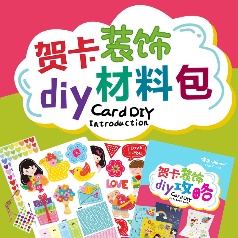 Childrens New Year Card Decoration Material Package Creative Handmade DIY Production Teacher Spring Festival Greeting