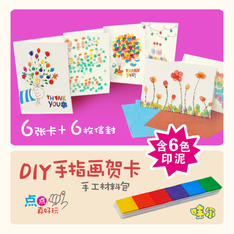 Spring Festival Greeting Card Handmade DIY Material Package New Year Thanksgiving Creative Finger Painting