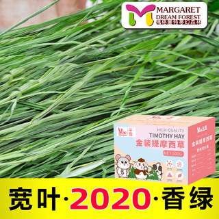 Package post 2020 high quality baked timothy grass Nanti 500g rabbit grass grain Dutch pig and cat feed hay