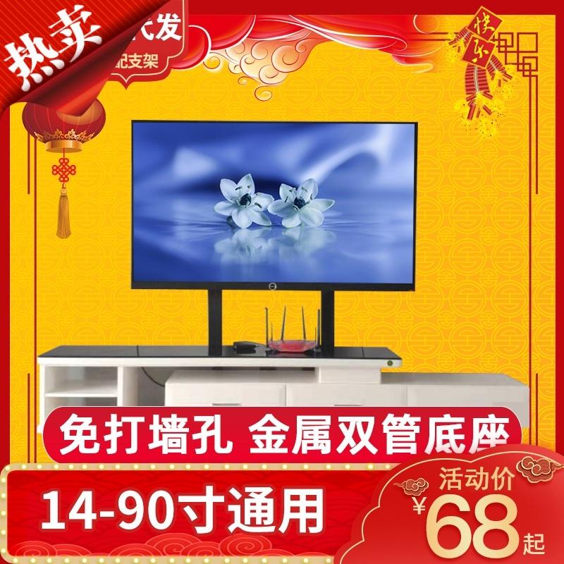 Утолщение универсального 32-90-дюймового ЖК-телевизора на столешнице, чтобы добавить основание занавес без перфорации вешалки напольной кронштейн