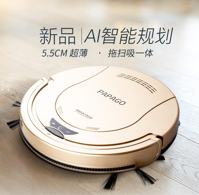 PapaGo S360 超薄全自动一体扫地机器人 天猫优惠券折后¥288包邮(¥298-10)4色可选