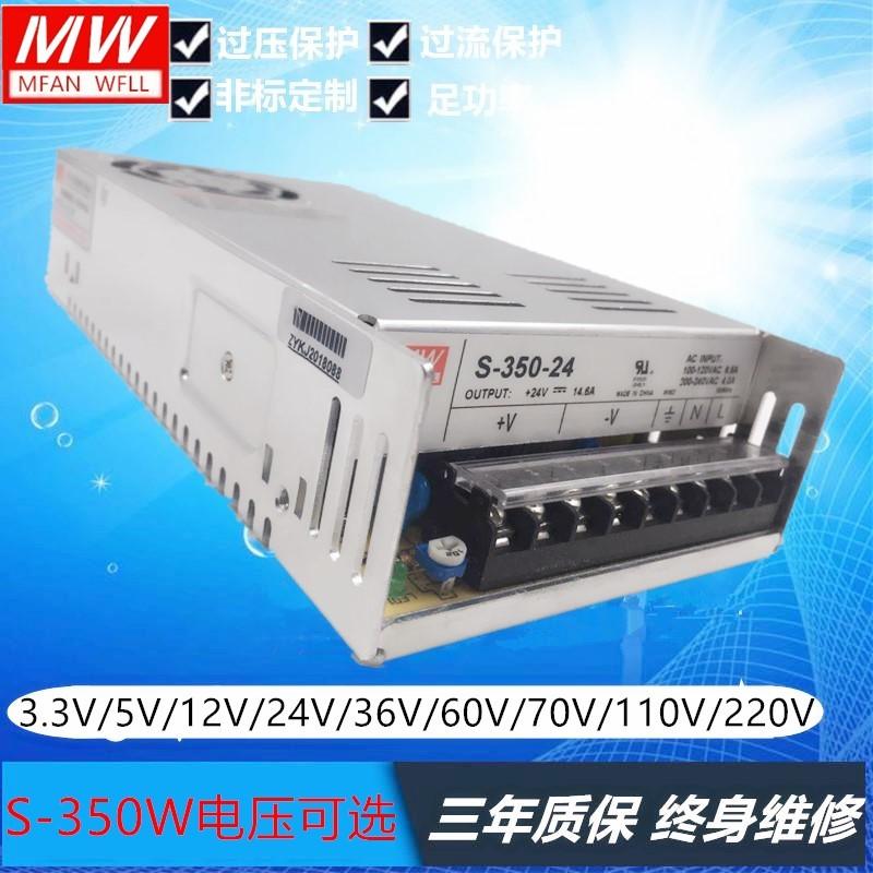 明纬开关电源S-350-24V/5V/12V/15V/36V/48V/60V/70V/110V/220V