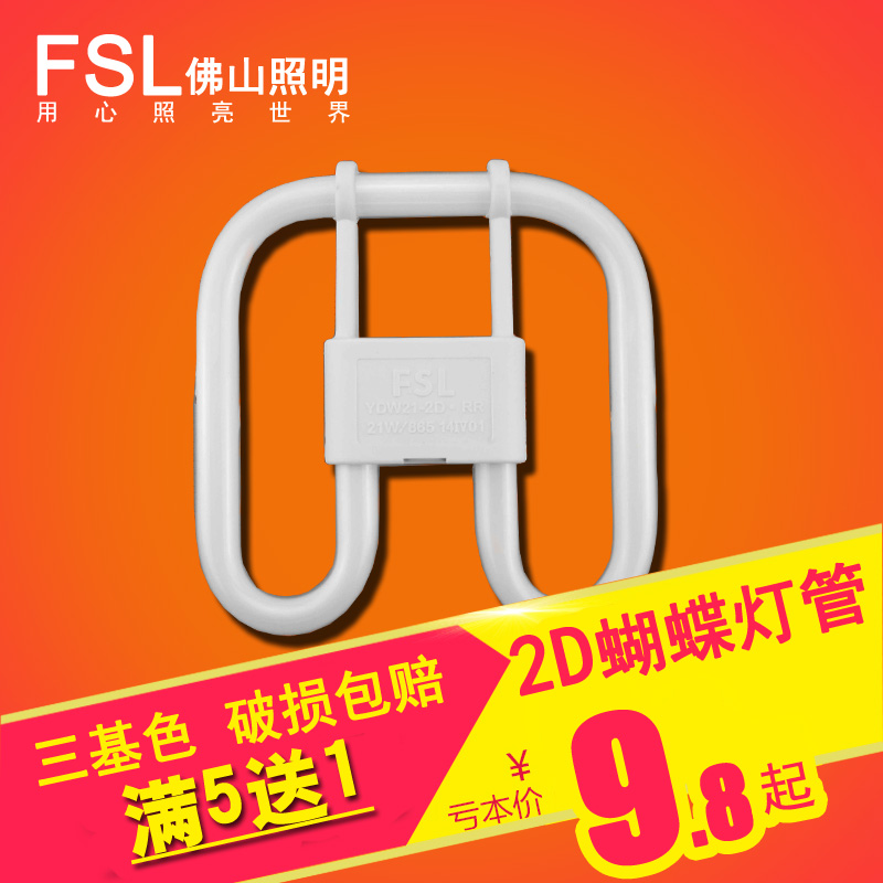 Fsl Foshan lighting three primary color tube butterfly square tube  fluorescent fluorescent lamp 21/28/38w 2D tube