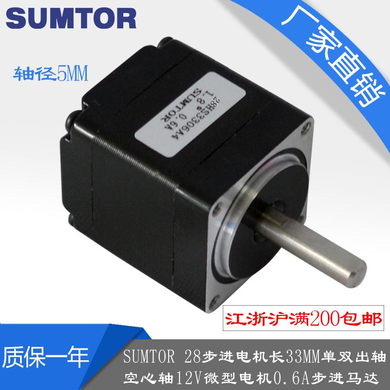 SUMTOR28步进电机长33mm单双出轴空心轴12v微型电机0.6A步进马达