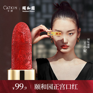 Kating Summer Palace carved lipstick Chinese style matte lasting moisturizing waterproof not easy to decolorize small pepper student girl
