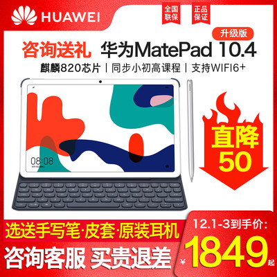 Huawei Tablet Hui MatePad Tablet 2 in one 10.4 inch 2020 new iPad big screen mobile phone network call 10-inch student learning Android