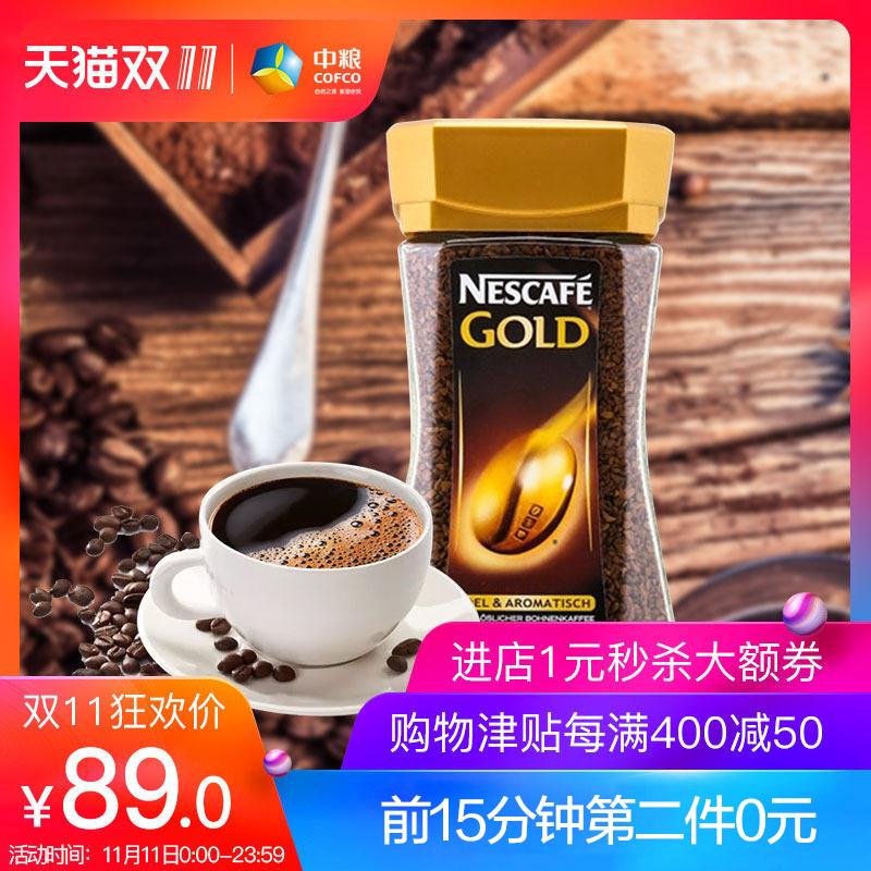 18年双11预告 Nestle 雀巢 德国版 金牌咖啡 200g*2罐 低于¥89包邮(0点开始前15分钟第2件0元)