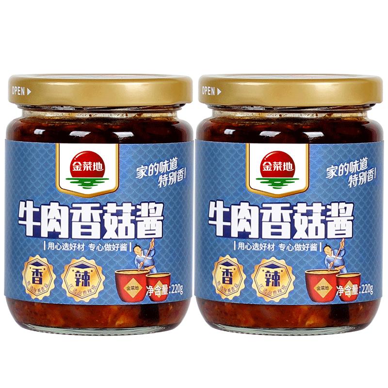 金菜地香菇牛肉酱220g*2瓶