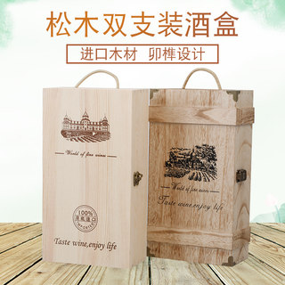 Wine box double vessel wine wine bags Cartoning apparatus 2 Wine Red Wine Red wine wooden box wood customization