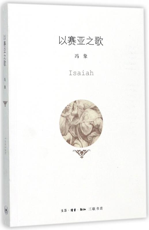Исайя песня Бо библиотечной сети