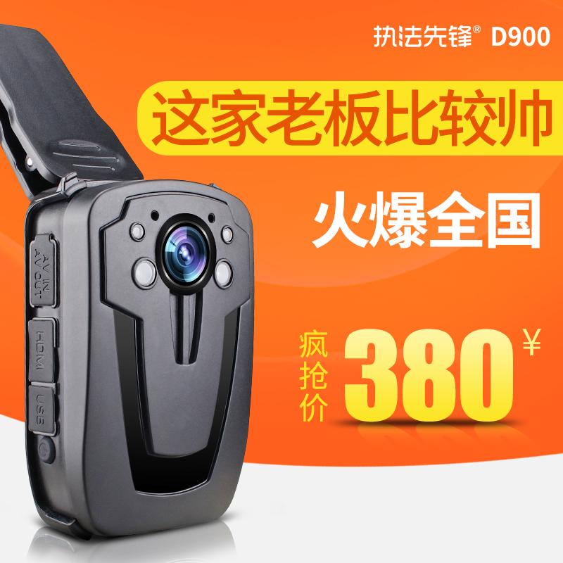 执法先锋D900 高清夜视1080P现场便携式记录仪器便携肩挂式摄影机