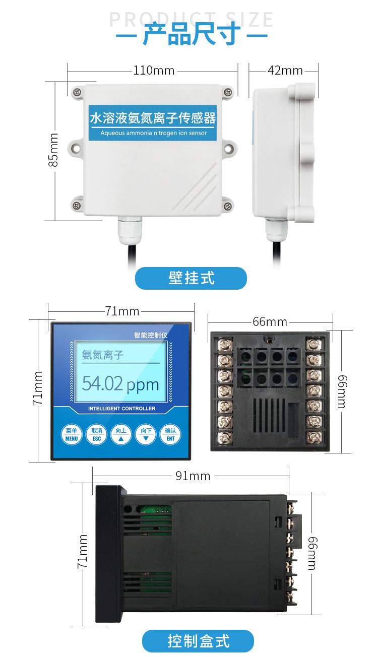 水质氨氮离子传感器