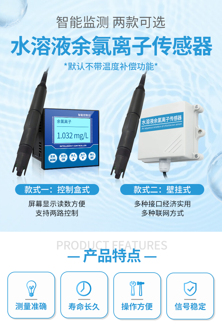 氯离子在线检测仪