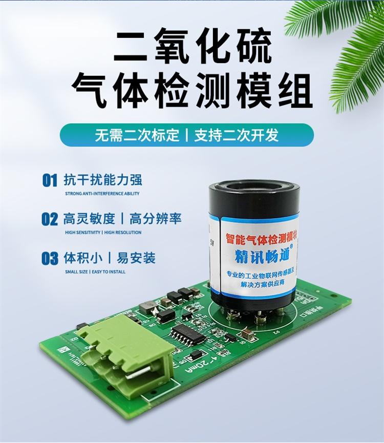电化学二氧化硫传感器