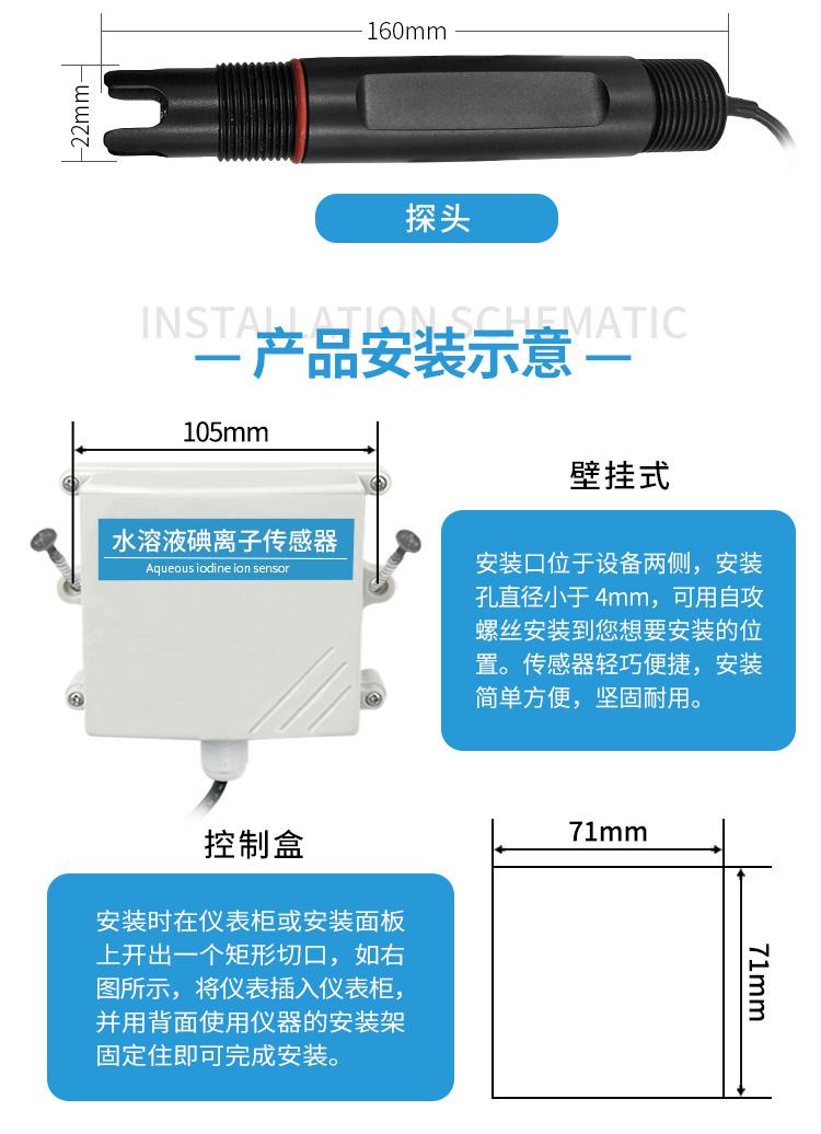 水质碘离子传感器